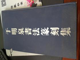 于明泉书法篆刻集(精装))