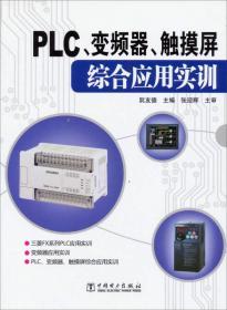 PLC、变频器、触摸屏综合应用实训