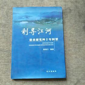 利导江河:治水研究四十年回望