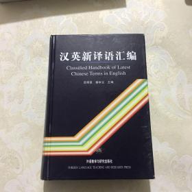 汉英新译语汇编