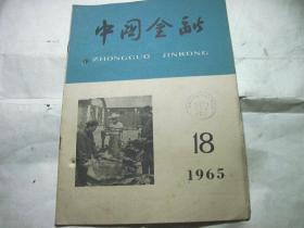 中国金融1965.18