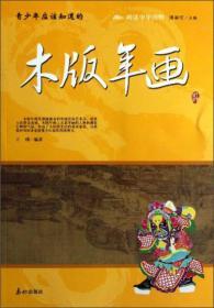 木版年画/阅读中华国粹