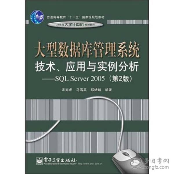 大型数据库管理系统技术、应用与实例分析:基于SQL Server 2005(第2版)