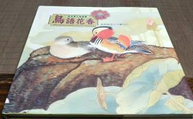 鸟语花香 张克齐工笔画集
