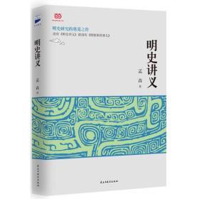 明史讲义——明史研究的奠基之作。