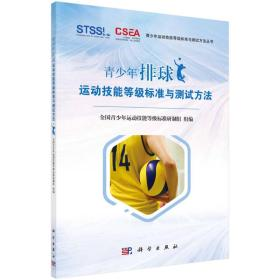 二手正版青少年排球运动技能等级标准与测试方法 陈佩杰9787030570307ah