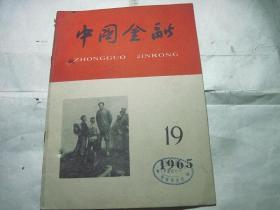 中国金融1965.19