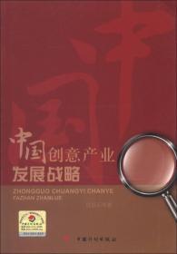 中国创意产业发展战略