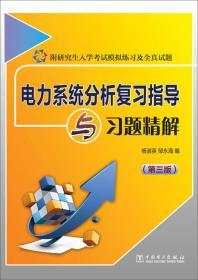 电力系统分析复习指导与习题精解(第3版)