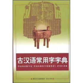 古汉语常用字字典 李国祥 湖北长江出版集团 崇文书局 9787540315832