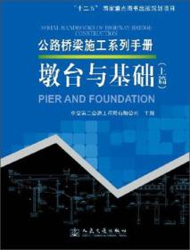 公路桥梁施工系列手册:墩台与基础(上篇)