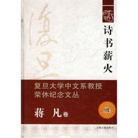 复旦大学中文系教授荣休纪念文丛(蒋凡卷):诗书薪火