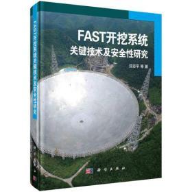 FAST开挖系统关键技术及安全性研究