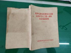 高举毛泽东思想伟大红旗认真学习八三四部队支左先进经验