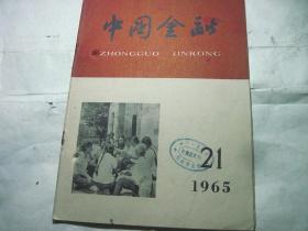 中国金融1965.21