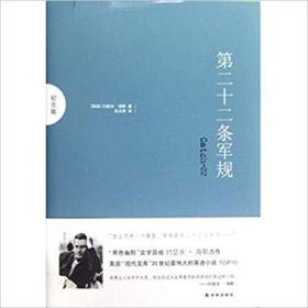 第二十二条军规(纪念版  精装 全一册)