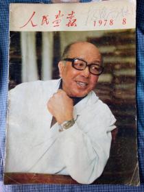 人民画报1978.8