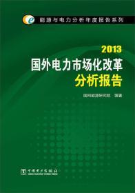 国外电力市场化改革分析报告