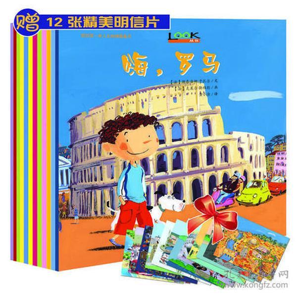 小小旅行家——我的第一本人文地理图画书(全12册)