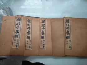 韩非子集解 线装本  6本一套   民国本
