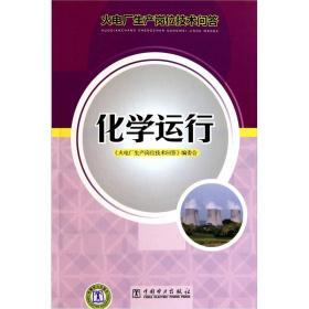 化学运行 《火电厂生产岗位技术问答》编委会 编