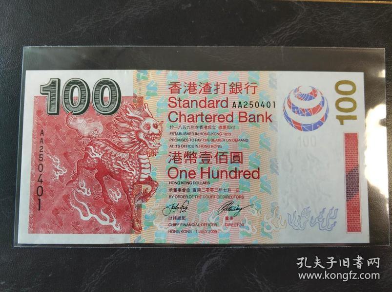 香港渣打银行2003年AA字轨100元面值纸币一张