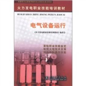 火力发电职业技能培训教材:电气设备运行