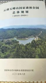 湖北阳新七峰山国家级森林公园可行性研究报告