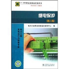 11-059職業技能鑒定指導書:繼電?;ぃǖ?版)