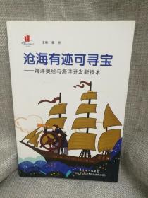 高新技术科普丛书·沧海有迹可寻宝:海洋奥秘与海洋开发技术