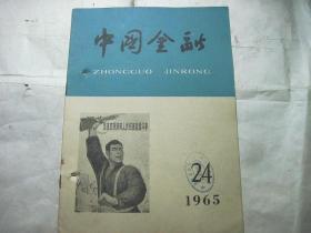 中国金融1965.24