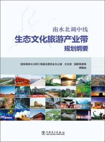 南水北调中线生态文化旅游产业带规划纲要