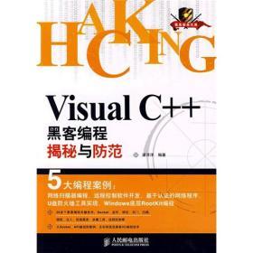 Visual C++黑客编程揭秘与防范