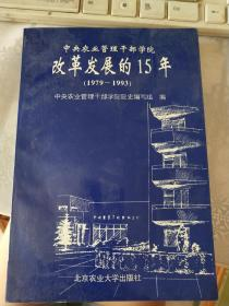 中央农业管理干部学院改革发展的15年:1979~1993