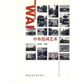 中外造园艺术 刘海燕 9787112103461