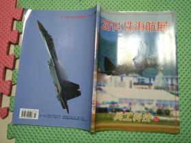 兵工科技 2014增刊 2014珠海航展