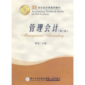 管理会计 林涛 厦门大学出版社 第二版第2版  9787561521106