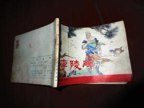 连环画:李陵碑(《杨家将》之四)