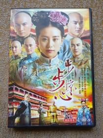 步步惊心DVD(4碟装)