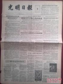 吉林日报1956年  10月--12月