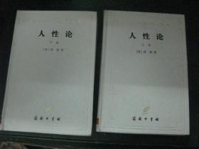 汉译世界学术名著丛书 人性论  上下卷(精装本)