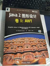 Java2 核心技术.卷Ⅰ:基础知识,Java 2图形设计 :卷Ⅰ AWT,Java 2核心技术.卷Ⅱ.高级特性【三册合售 有破损 见图 有印章】