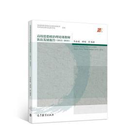 高校思想政治理论课教师队伍发展报告(2015-2016)