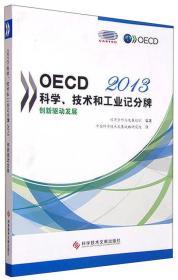 (2013)OECD科学、技术和工业记分牌:创新驱动发展