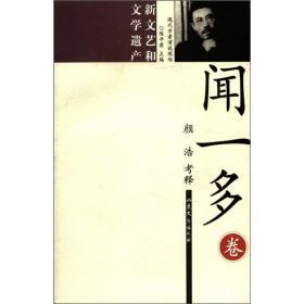现代学者演说现场·闻一多卷:新文艺和文学遗产