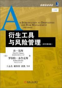 正版新书金融教材译丛:衍生工具与风险管理