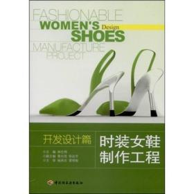 时装女鞋制作工程:开发设计篇 杨承杰 9787501967414