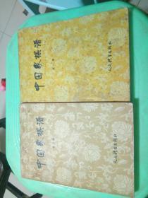 中国象棋谱(第一,三集)