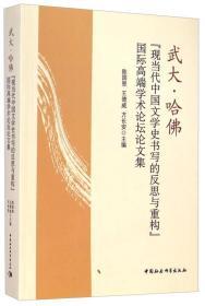 """武大·哈佛""""现当代中国文学史书写的反思与重构""""论文集"""