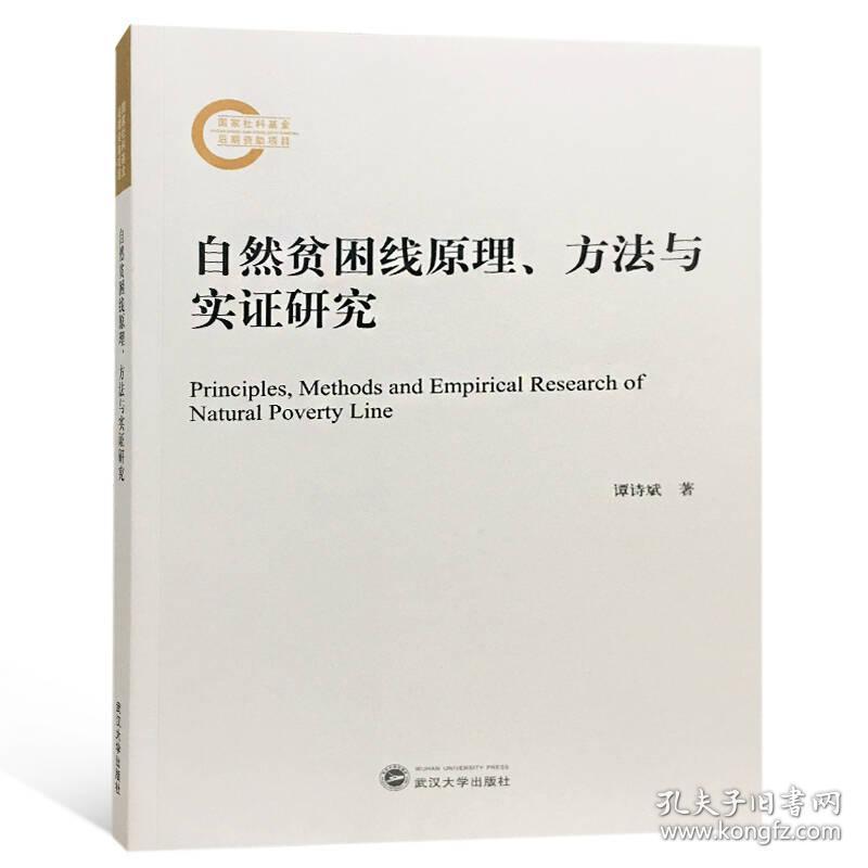 自然贫困线原理、方法与实证研究武汉大学谭诗斌9787307202054